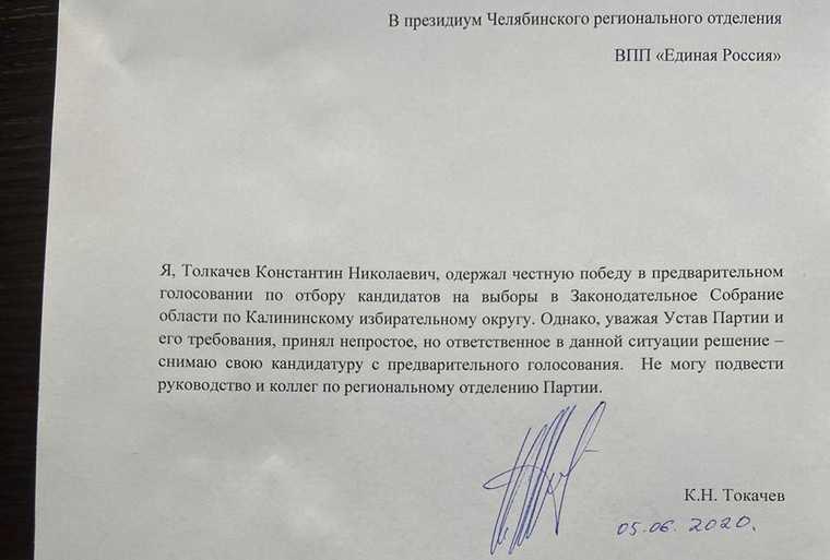Победитель челябинских праймериз пойдет на выборы самовыдвиженцем