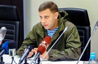 Украина задержание убийство глава ДНР Александр Захарченко