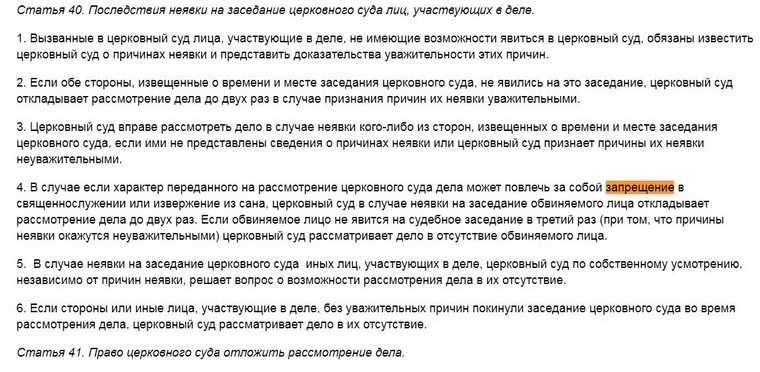 В Екатеринбурге церковный суд решает судьбу опального отца Сергия