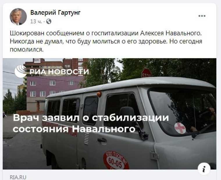 Депутат Госдумы помолился в Челябинске за Навального