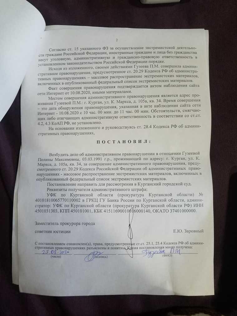 Екатеринбурженка попала под суд за репост песни в соцсети. СКРИН