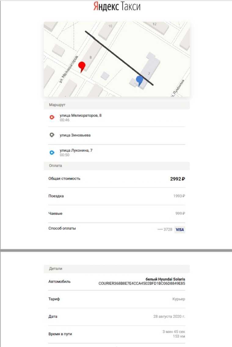 «Яндекс» снял с карты челябинца деньги за несуществующие поездки. На скорости 3000 км/час. СКРИН