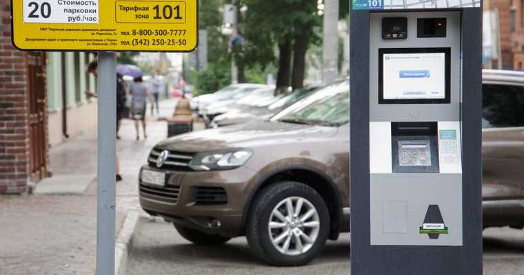 плата за парковки Пермь