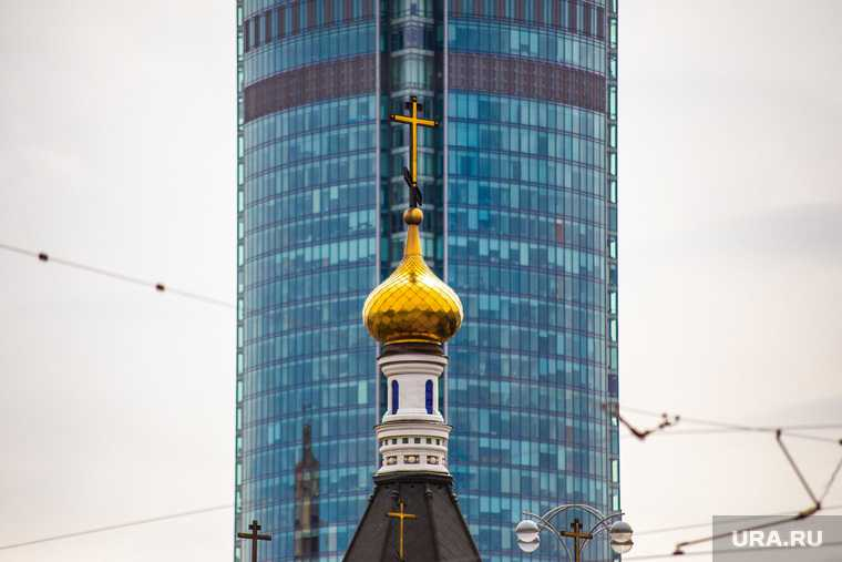 ЛГБТ неделя Екатеринбург православные РПЦ