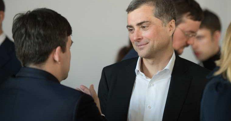 Владислав Сурков помощник президента актер