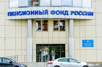 Пенсионный фонд РФ потратит на новые здания больше 706 млн рублей