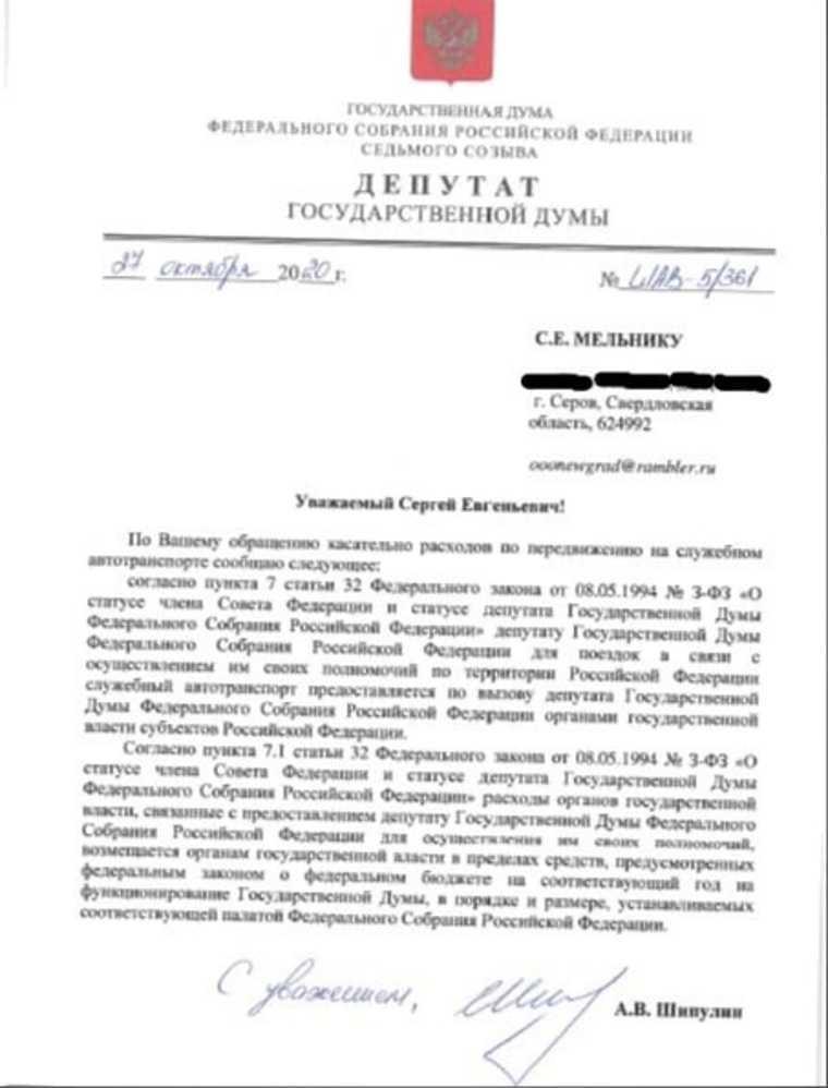 Депутат Госдумы Шипулин отказался объяснять свои траты на такси. Денег хватило бы на старую машину