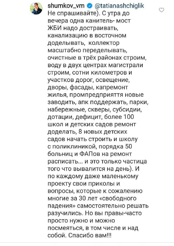 Губернатор Шумков сравнил рабочий день с канителью