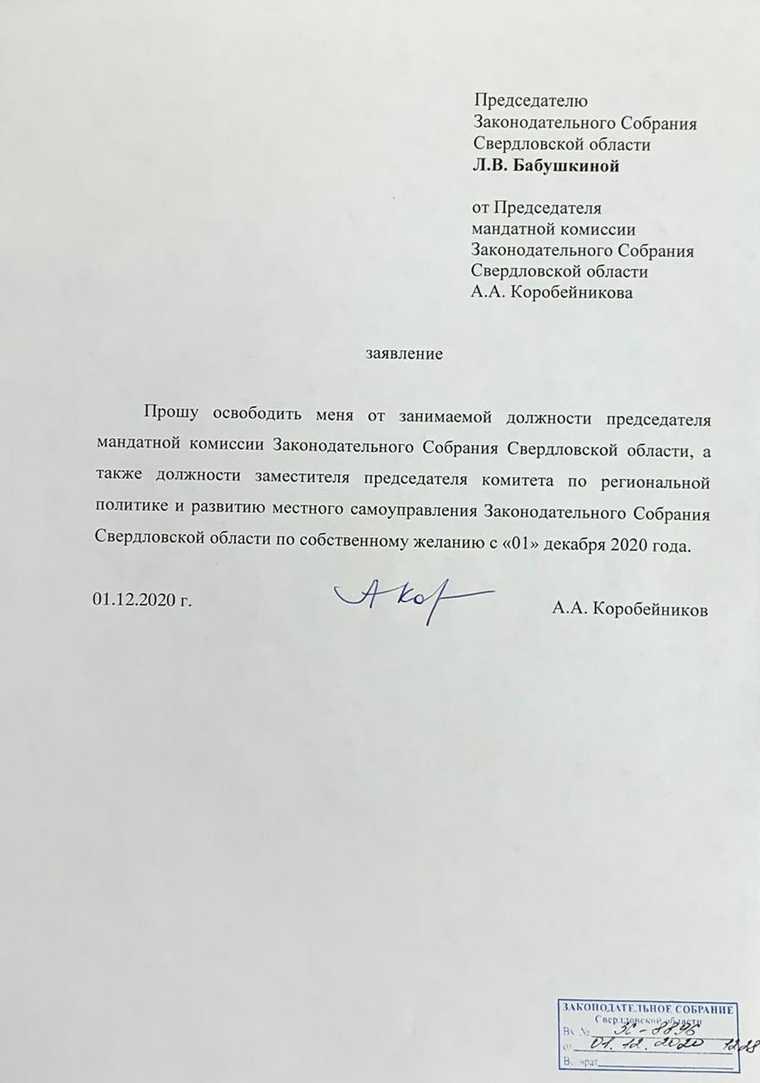 Свердловский депутат уволился со всех постов в заксобрании