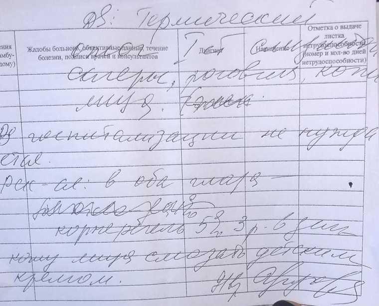 Жительница Екатеринбурга сожгла лицо в прокуратуре. Силовики спасались от коронавируса