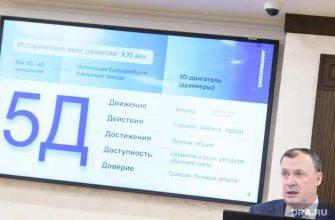 Алексей Орлов мэр Екатеринбурга Активный гражданин