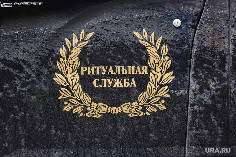 патологоанатомическое бюро Пермь очередь