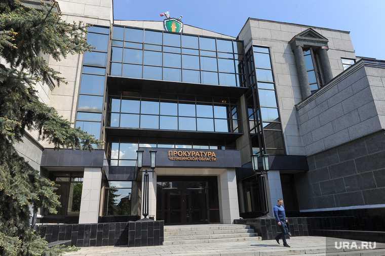 Челябинская область прокуратура прокурор назначения отставки перевод Лопин Вепрев Габриелян