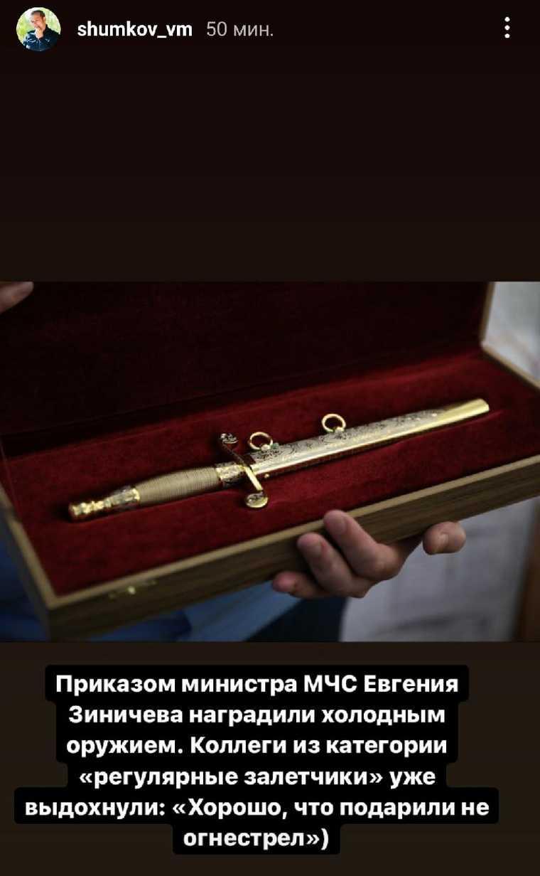 Федеральный министр отправил губернатору Шумкову подарок. «Хорошо, что не огнестрел»