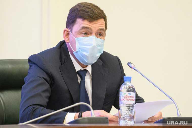 коронавирус губернатор Свердловская область Евгений Куйвашев прививка коронавирус