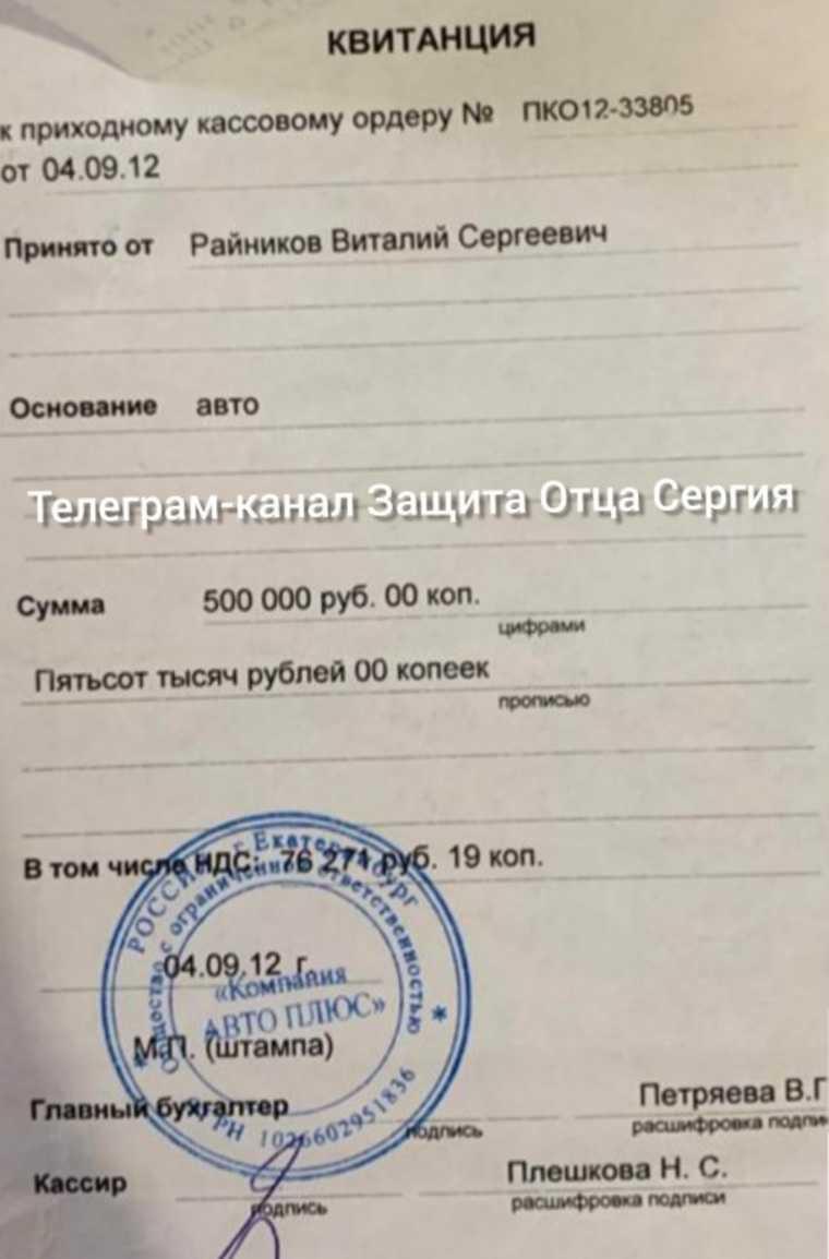 Монастырь Сергия купил екатеринбургской епархии внедорожник. Документ