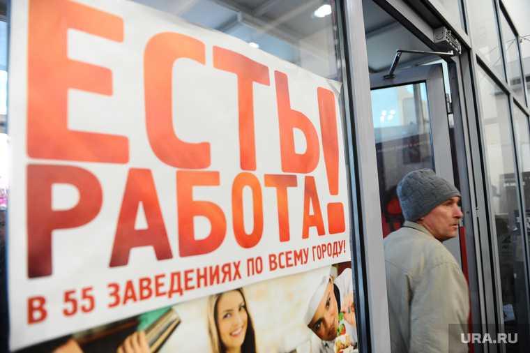 закон о занятости Госдума