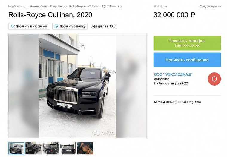Застройщик из ЯНАО продает самый дорогой в регионе автомобиль