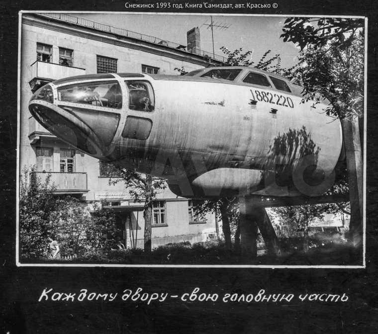 Челябинцам предложили купить кабину бомбардировщика