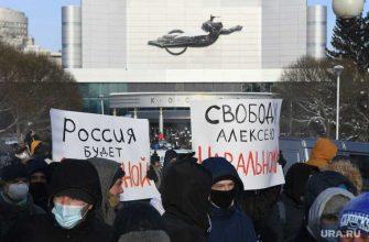 митинг Навальный Екатеринбург