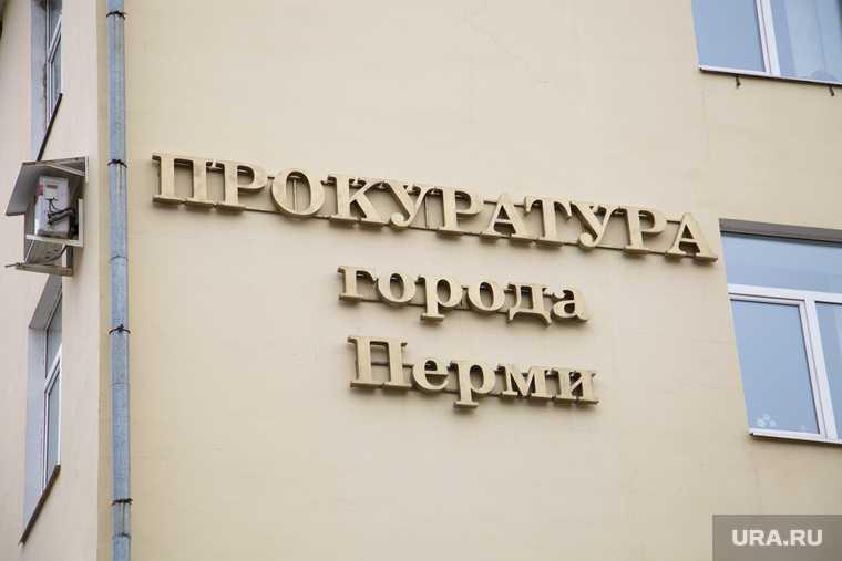 прокуратура пермь