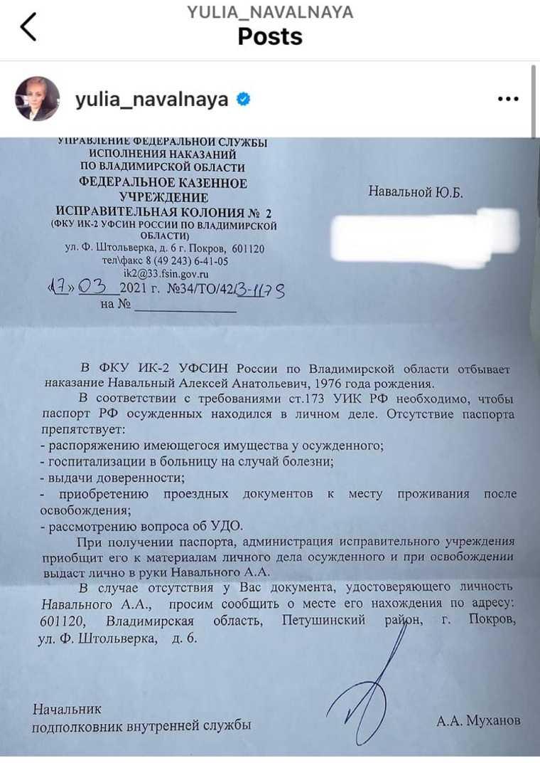 Навальная получила письмо из ФСИН и отругала начальника колонии. «Сходите к тюремному психологу»