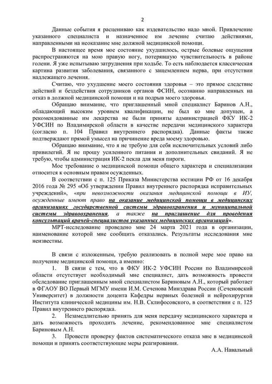 Навальный пожаловался на условия содержания в колонии. Документ