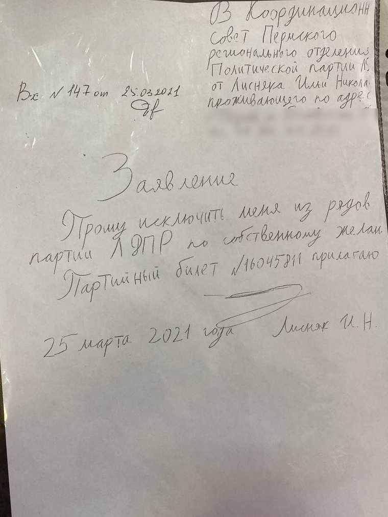 Пермский депутат от ЛДПР открестился от партии накануне выборов