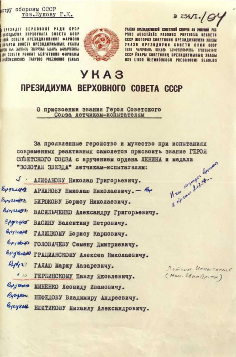 Минобороны показало уникальные документы о первых космонавтах