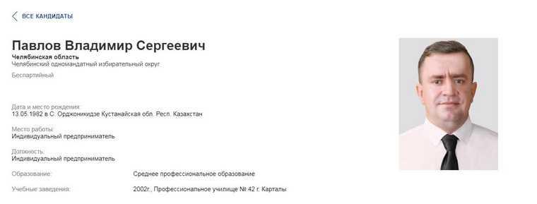 В Госдуму по Челябинскому округу выдвинулись «двойники» фаворита. Скрин