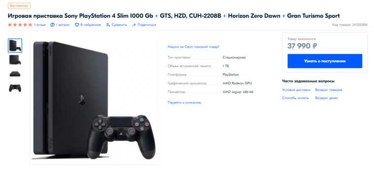 В российских магазинах исчезли консоли PlayStation 4