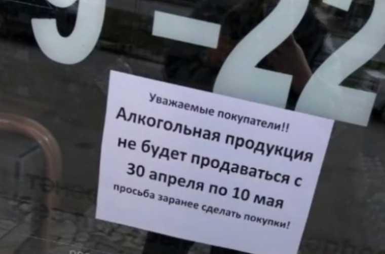 Челябинцев напугало сообщение о «сухом законе» в праздники. Заявление от «Красное&Белое». Фото