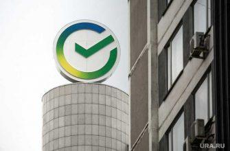 как получить минимальную ипотечную ставку Сбербанк банк Россия