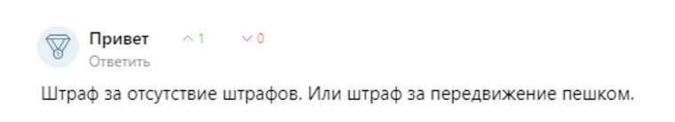 Соцсети придумали нелепые наказания в ответ на новые штрафы ГИБДД. «Санкции за недовольное лицо»