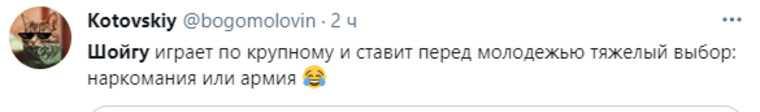 Соцсети рассмешил призыв Шойгу не допускать наркоманов в армию. «Тяжелый выбор для молодежи»