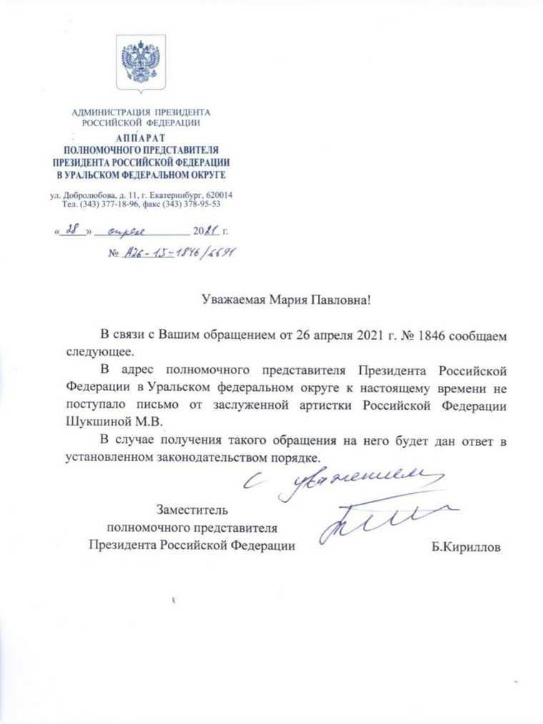 В полпредстве высказались о письме Шукшиной. Она просила защитить скиты отца Сергия. Документ