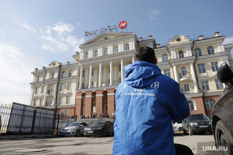 Нейва вкладчик деньги получение проблемы Екатеринбург