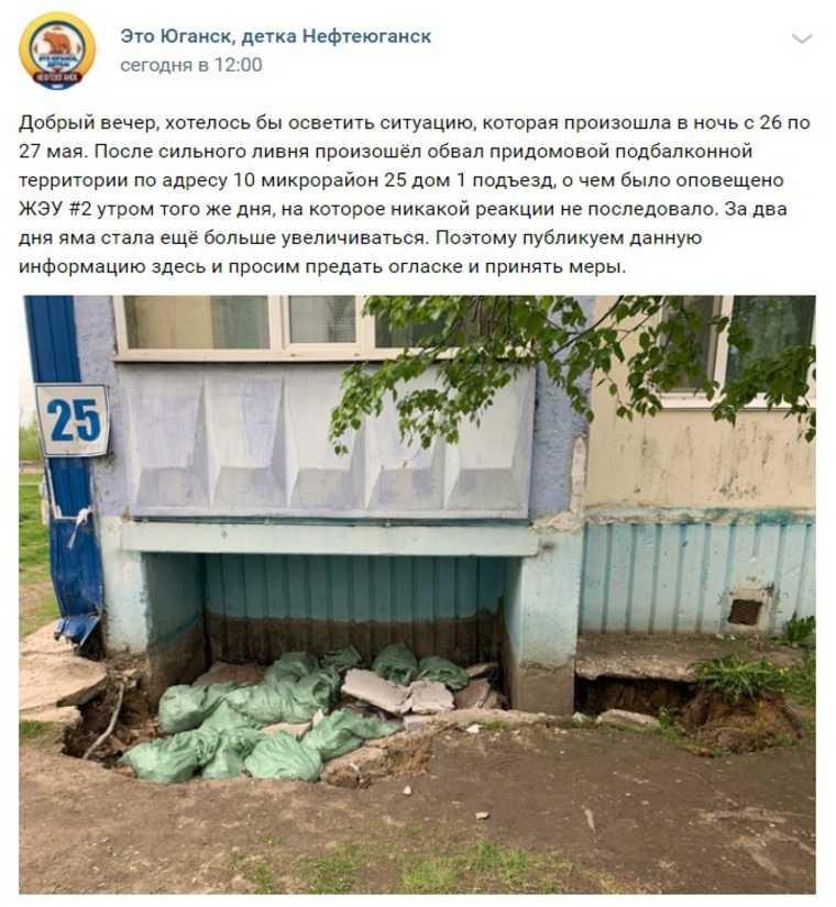 Дом в Нефтеюганске проваливается в землю после дождя