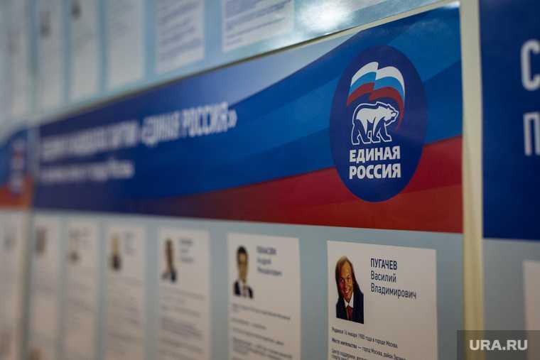 списки кандидатов конференция ЕР Свердловская область