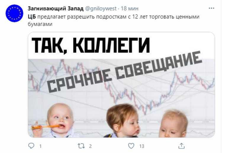 В соцсетях разнесли идею ЦБ разрешить детям торговать на бирже. «Вовлекать в азартные игры?»