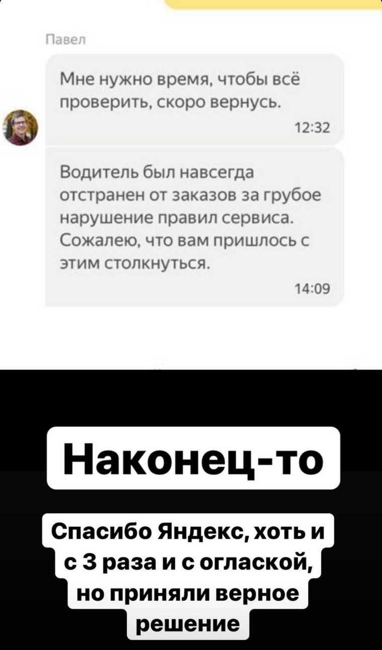 Доставщик «Яндекса» взломал аккаунты спа-салона в Екатеринбурге. Он избежал наказания