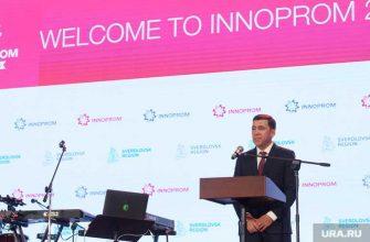 губернатор Евгений Куйвашев «Иннопром-2021» планы на неделю Свердловская область