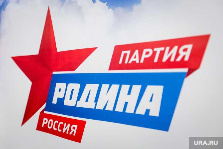 выборы в Госдуму-2021 партия «Родина» Свердловская область Мария Прокашева